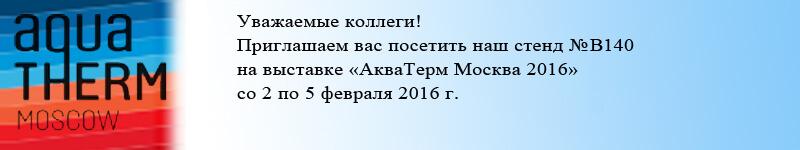 AquaTherm Moscow 2016 Новости DENDOR