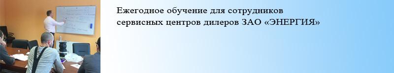 Ежегодное обучение для сотрудников сервисных центров дилеров ЗАО «ЭНЕРГИЯ»
