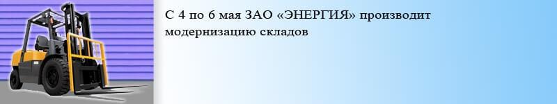 С 4 по 6 мая ЗАО «ЭНЕРГИЯ» производит модернизацию складов