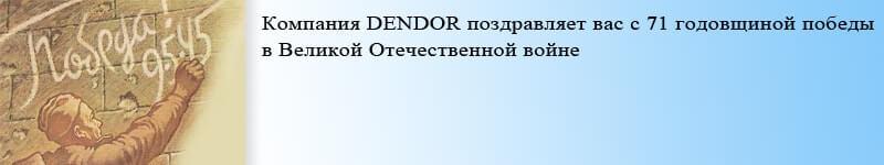Компания DENDOR поздравляет вас с 71 годовщиной победы в Великой Отечественной войне