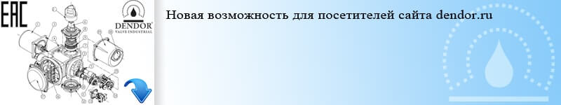 Новая возможность для посетителей сайта dendor.ru руководство по эксплуатации электропривода серия 903