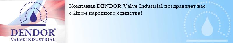 4 ноября - День народного единства DENDOR Valve Industrial Дендор трубопроводная запорная арматура