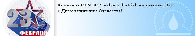 Компания DENDOR Valve Industrial поздравляет Вас с Днем защитника Отечества!