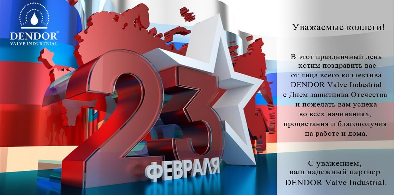 Компания DENDOR поздравляет с 23 февраля