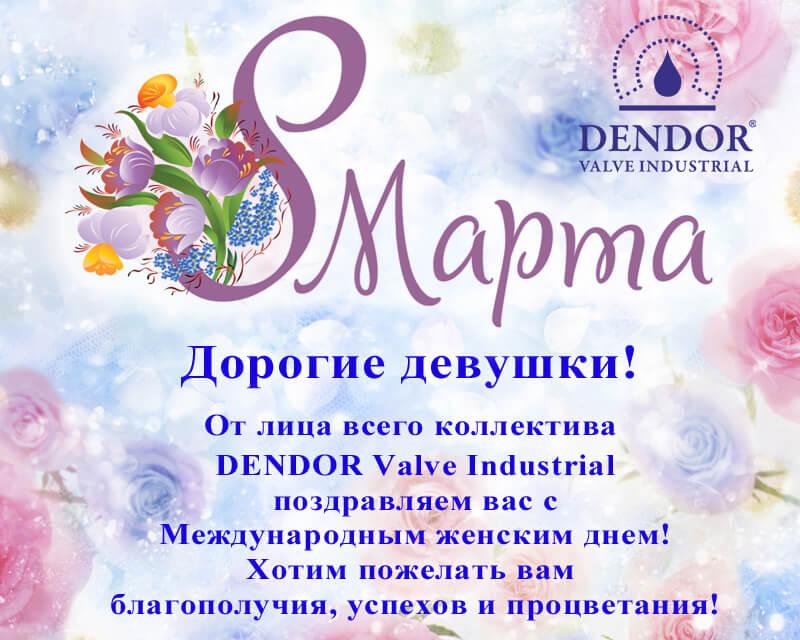 Компания DENDOR Valve Industrial поздравляет вас с Международным женским днем!
