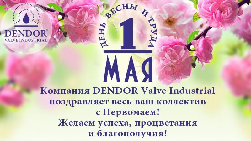 Праздник Весны и Труда 1 мая DENDOR 2017