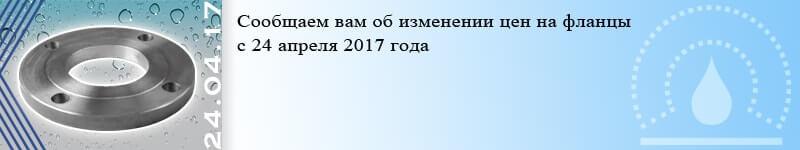 Изменение цен на фланцы с 24 апреля 2017 года DENDOR