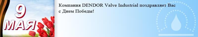 Компания DENDOR Valve Industrial поздравляет Вас с Днем Победы!