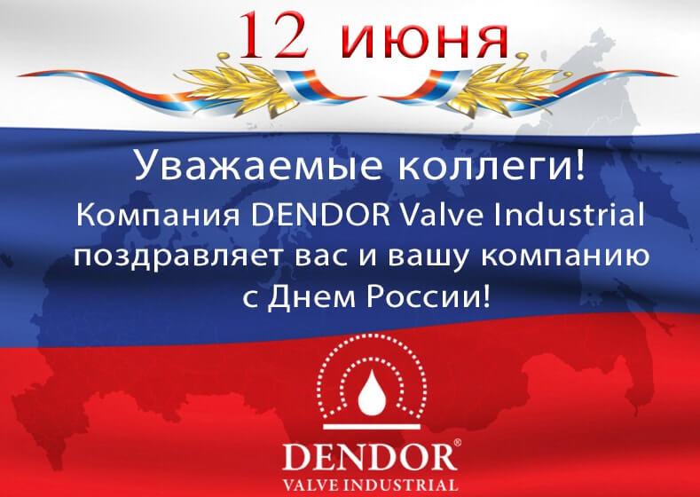 День России 2017 DENDOR Valve Industrial