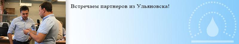 Встречаем партнеров из Ульяновска