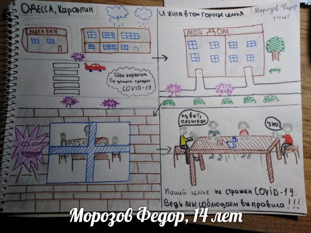 Морозов Федор_14 лет