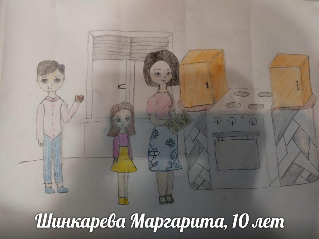 Шинкарева Маркарита_10 лет