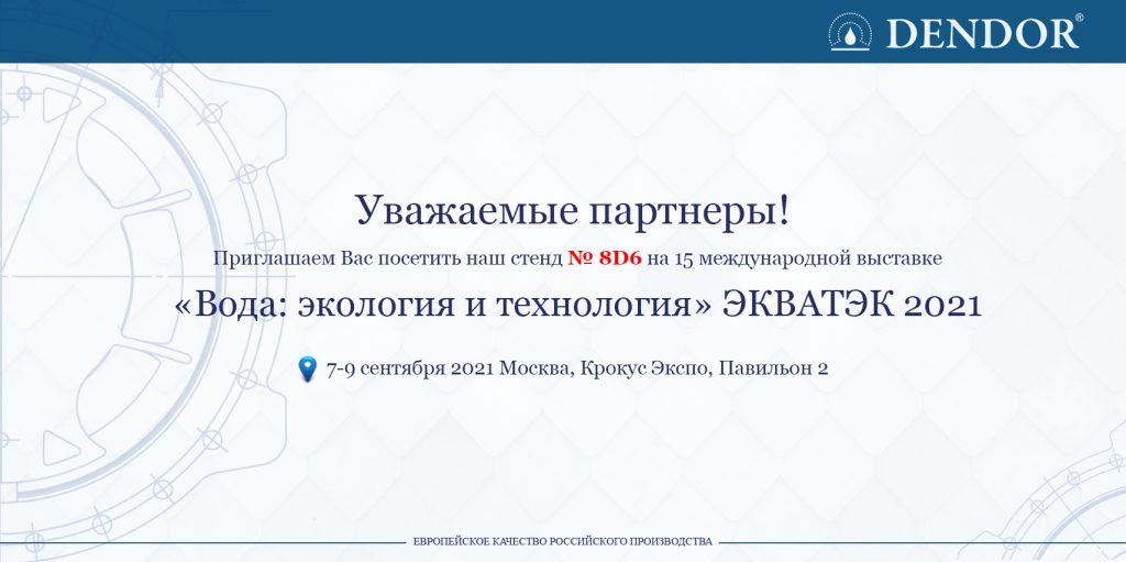 Приглашение_на_выставку